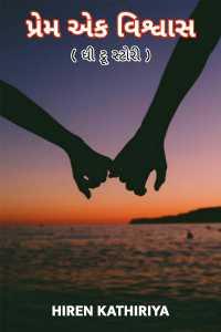 પ્રેમ એક વિશ્વાસ