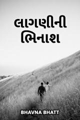 લાગણી ની ભિનાશ by Bhavna Bhatt in Gujarati