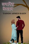 অবাঞ্ছিত ঈমরান by Tasnim Ahmed Rakin in Bengali