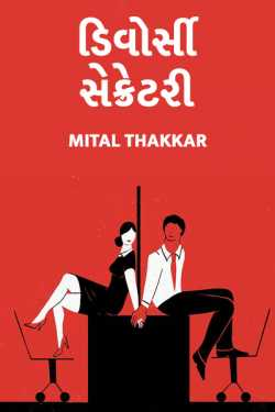 divorce secretary by Mital Thakkar in Gujarati