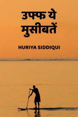 उफ्फ ये मुसीबतें by Huriya siddiqui in :language