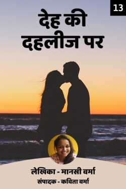 Deh ki Dahleez par - 13 by Kavita Verma in Hindi