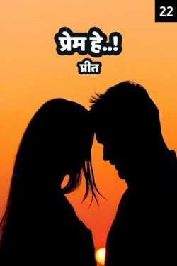 Prem he - 22 by प्रीत in Marathi