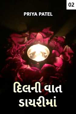 dil ni vaat dayri ma - 2 by Priya Patel in Gujarati
