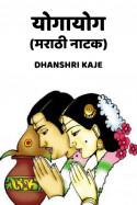 Dhanshri Kaje यांनी मराठीत योगायोग (मराठी नाटक)