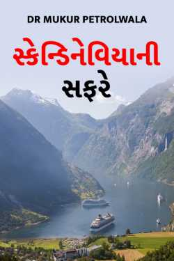 Travel to Scandinavia-1. Stockholm by Dr Mukur Petrolwala in Gujarati