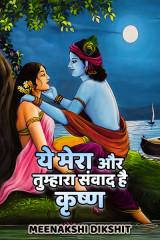 ये मेरा और तुम्हारा संवाद है कृष्ण by Meenakshi Dikshit in Hindi