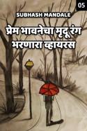 प्रेम भावनेचा मृदू रंग भरणारा व्हायरस - 5 by Subhash Mandale in Marathi