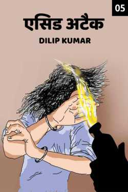 Acid Attack - 5 - last part by dilip kumar in Hindi