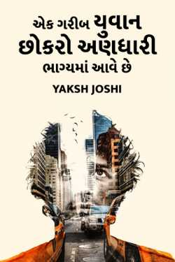 A Poor Young Boy Comes Into An Unexpected Fortune. by Yaksh Joshi in Gujarati