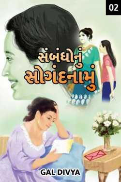 Sambandho nu sogandhnamu - 2 by Gal Divya in Gujarati