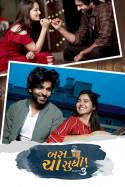 બસ ચા સુધી season- 3 by Doli thakkar વિપ્ર in Gujarati
