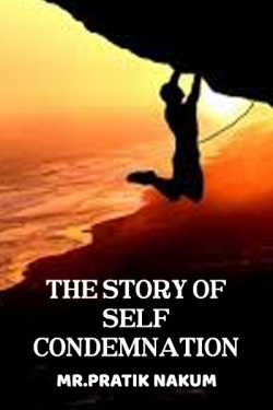 The story of self-condemnation by Dr.Pratik Nakum in English