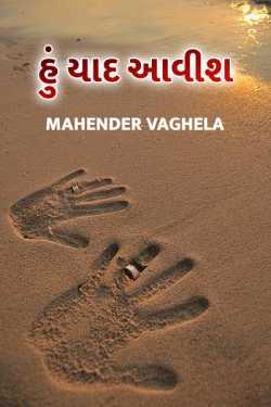 HU YAAD AAVEESH by mahender Vaghela in Gujarati