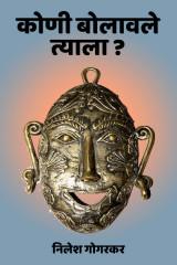 कोणी बोलावले त्याला ? by निलेश गोगरकर in Marathi
