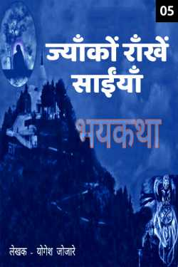 jyako rakhe saaiya - 5 by योगेश जोजारे in Hindi