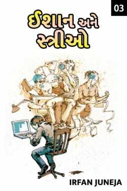 ishaan ane streeo - 3 by Irfan Juneja in Gujarati