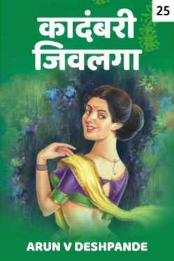 kadambari jivlagaa - 25 by Arun V Deshpande in Marathi