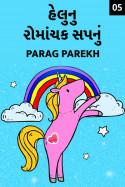 હેલુ નુ રોમાંચક સપનું - ભાગ ૫ by Parag Parekh in Gujarati