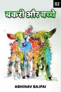 बकरी और बच्चे (भाग -०२)