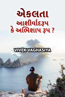 ekalta aashoirvadrup ke abhishaap roop? by Vivek Vaghasiya in Gujarati
