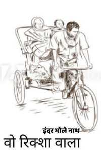 वो रिक्शा वाला