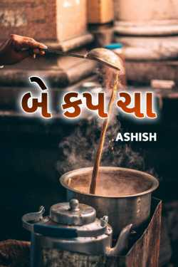 Tea only two Cup by Ashish in Hindi