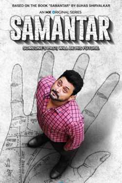 Samantar by Saumil Kikani in Gujarati