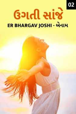 a rising evening - 2 by Er Bhargav Joshi in Gujarati