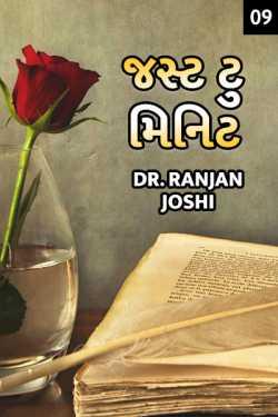 Just two minute - 9 by Dr. Ranjan Joshi in Gujarati