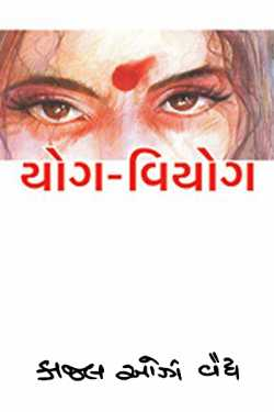 યોગ વિયોગ by Kaajal Oza Vaidya in :language
