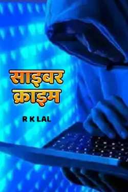 साइबर क्राइम by r k lal in Hindi