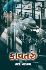 કાવતરું. by Mer Mehul in Gujarati