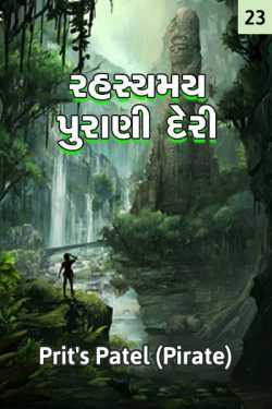 miracle old tample - 23 by Prit's Patel (Pirate) in Gujarati
