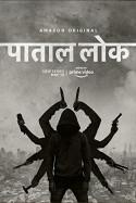પાતાલ લોક (વેબ સિરીઝ રિવ્યૂ) by Rahul Chauhan in Gujarati