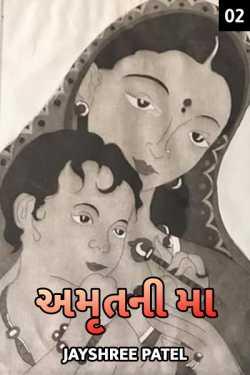 Amrutni maa - 2 by Jayshree Patel in Gujarati