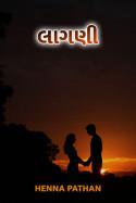 લાગણી - 10 - છેલ્લો ભાગ by Henna pathan in Gujarati