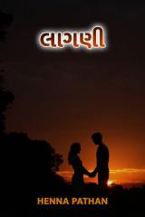લાગણી by Henna pathan in Gujarati