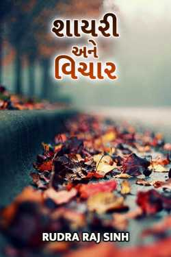 Shayri ane vichaar - 1 by Rudrarajsinh in Gujarati