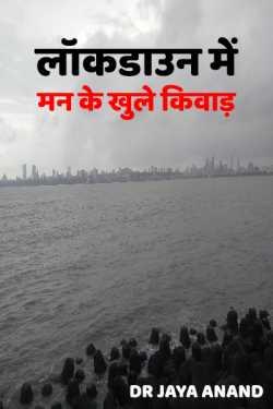 Lokdown me mann ke khule kivad by Dr Jaya Anand in Hindi