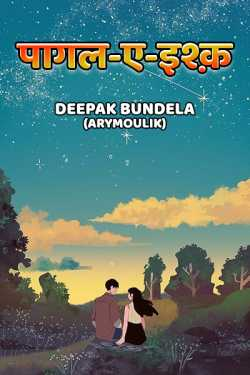 pagl e ishq - 1 by Deepak Bundela AryMoulik in Hindi
