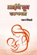 आईचे दूध -एक ममता by पवन तिकटे in Marathi