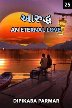 Aaruddh an eternal love - 25 by Dipikaba Parmar in Gujarati