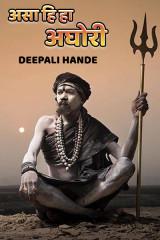 असा हि हा अघोरी by Deepali Hande in Marathi