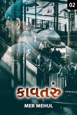 Kavataru - 2 by Mer Mehul in Gujarati