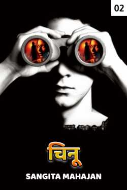 Chinu - 2 by Sangita Mahajan in Marathi