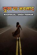 Roopanjali singh parmar द्वारा लिखित  दुःख या अवसाद बुक Hindi में प्रकाशित