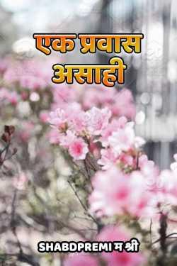 Ek pravas asahi by shabd_premi म श्री in Marathi