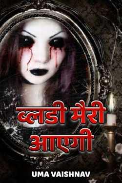bladi mairy... aayegi by Uma Vaishnav in Hindi