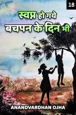 Swapn ho gaye Bachpan ke din bhi - 18 by Anandvardhan Ojha in Hindi